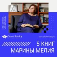 Что читают умные люди. 5 книг Марины Мелия