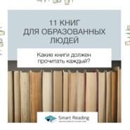 11 книг, которые должен прочитать каждый образованный человек