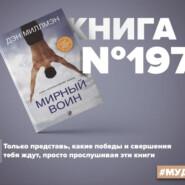 Книга #197 - Мирный воин. Книга, которая меняет жизнь. Дэн Миллмэн