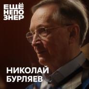 №117: Николай Бурляев —«Мой друг, мой брат, мой любимый...»