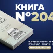 Книга #204 - Литературный марафон. Как написать книгу за 30 дней
