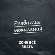 """Игра \""""Данетки\"""" 29 августа 2021 года"""