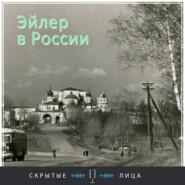 Великий Новгород (IX часть)