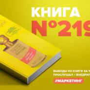 Книга #219 - Экономика впечатлений. Как превратить покупку в захватывающее действие