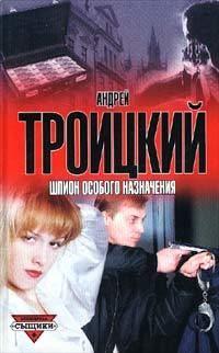 Купить книгу Шпион особого назначения, автора Андрея Троицкого