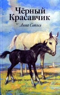 Книга Черный Красавчик (с иллюстрациями)