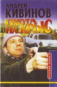 Охота на крыс