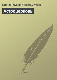 Астроцерковь