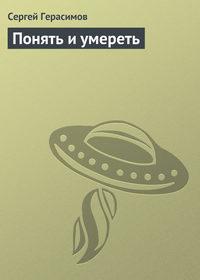 Купить книгу Понять и умереть, автора Сергея Герасимова