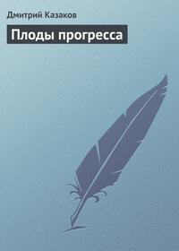 Купить книгу Плоды прогресса, автора Дмитрия Казакова