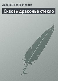 Купить книгу Сквозь драконье стекло, автора Абрахама Меррита