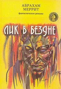 Купить книгу Лик в бездне, автора Абрахама Меррита