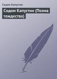 Содом Капустин (Поэма тождества)
