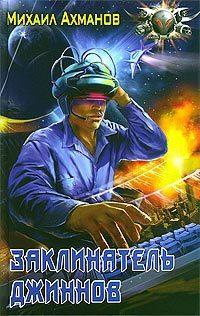 Купить книгу Заклинатель джиннов, автора Михаила Ахманова