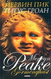 Книга Титус Гроун