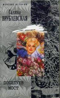 Купить книгу Поцелуев мост, автора Галины Врублевской
