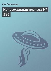 Ненормальная планета № 386
