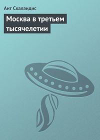 Москва в третьем тысячелетии