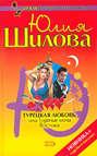 Электронная книга «Турецкая любовь, или Горячие ночи Востока» – Юлия Шилова