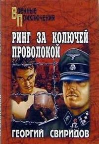 Георгий Свиридов - Ринг за колючей проволокой