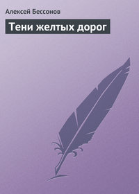 Купить книгу Тени желтых дорог, автора Алексея Бессонова