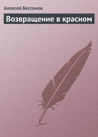 Купить книгу Возвращение в красном , автора Алексея Бессонова