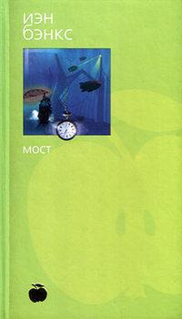 Купить книгу Мост, автора Иэна Бэнкса