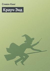 Книга Крауч-Энд - Автор Стивен Кинг
