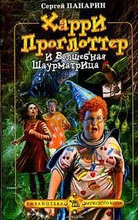 Харри Проглоттер и Волшебная Шаурматрица