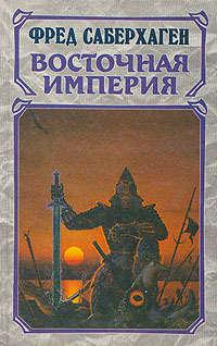 Купить книгу Восточная империя, автора Фреда Томаса Саберхагена