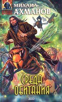 Купить книгу Среда обитания, автора Михаила Ахманова