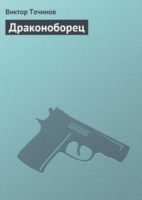 Виктор Точинов - Драконоборец