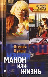 Купить книгу Манон, или Жизнь, автора Ксении Букши