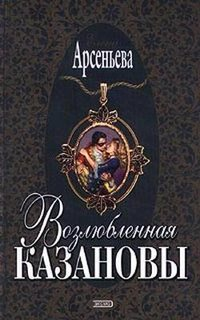 Купить книгу Возлюбленная Казановы, автора Елены Арсеньевой