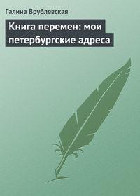 Купить книгу Книга перемен: мои петербургские адреса, автора Галины Врублевской
