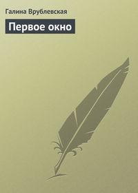 Купить книгу Первое окно, автора Галины Врублевской