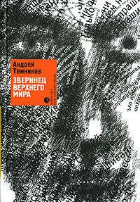 Купить книгу Зверинец верхнего мира, автора Андрея Темникова
