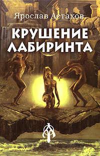 Купить книгу Крушение лабиринта, автора Ярослава Астахова