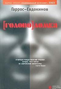 Купить книгу Головоломка, автора Гарроса-Евдокимова