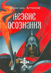 Купить книгу Лезвие осознания (сборник), автора Ярослава Астахова