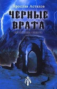 Купить книгу Черные врата, автора Ярослава Астахова