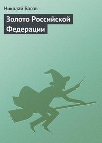 Золото Российской Федерации