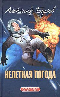 Александр Бушков - Нелетная погода