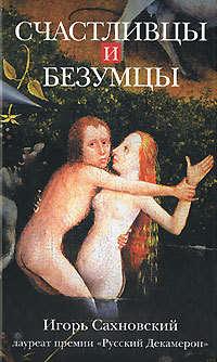 Книга Нелегальный рассказ о любви - Автор Игорь Сахновский