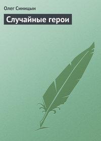Книга Случайные герои - Автор Олег Синицын