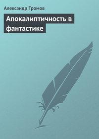 Купить книгу Апокалиптичность в фантастике, автора Александра Громова