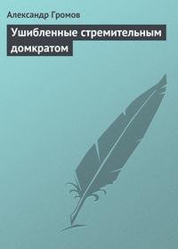 Купить книгу Ушибленные стремительным домкратом, автора Александра Громова