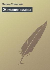 Купить книгу Желание славы, автора Михаила Успенского
