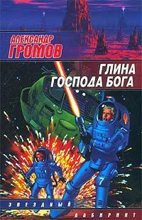Купить книгу Двое на карусели, автора Александра Громова