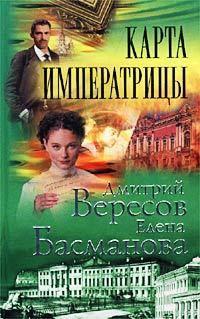 Купить книгу Карта императрицы, автора Дмитрия Вересова